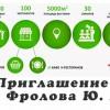 1 Ноября приезжайте к нам на грандиозную Веганскую выставку — ярмарку ВЕГЭКСПО в Сокольники!