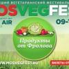 Приглашение Фролова Ю А на МОС ВЕГ ФЕСТ 9 и 10 июля. Здоровая еда и общение!