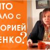 Почему Виктория Бутенко изменила своё отношение к Сыроедению. Ю.А. Фролов провёл анализ её мыслей.