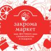 Приглашаем Вас 28 ноября 2016 по 8 января 2017 года — премиальный фестиваль специалитетов и подарков «Закрома Маркет» в ТРЦ АфиМолл в Москва СИТИ!