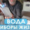 Фролов Ю.А. Вода — основа Здоровья. Приборы по Воде — для Здоровой жизни. ОВП, РН, Водород… от и до!