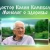 Доктор Колин Кемпбелл. Монолог о здоровье, принципах питания и раке.