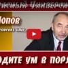 М.В.Попов (Красный университет): «Приводите ум в порядок!»