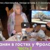М.В. Оганян в гостях у Фролова Ю.А. Беседа за чаем, ч. 2: Алкоголь, Стерлигов, Экология, ГМО.