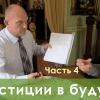 Инвестиции в Будущее. ЭКО проекты — часть-4. Ответы Виктора Узлова (Аджекс (ADGEX)). Монокристаллы, Биореакторы.