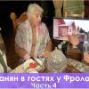 М.В. Оганян в гостях у Фролова Ю.А. Беседа за чаем, ч-4 — Приборы жизни, Н2MS, СПА-Капсула, Ионизатор