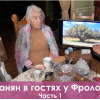 М.В. Оганян в гостях у Фролова Ю.А. Беседа за чаем, часть-1: Мёд, Сахарный Диабет, Мясо, Трансжиры…