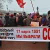 Референдум о сохранении СССР 17 марта 1991 года