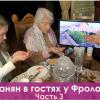 М.В. Оганян в гостях у Фролова Ю.А. Беседа за чаем, часть-3. Супер продукты: Фукус, Томаты, Шоколад…