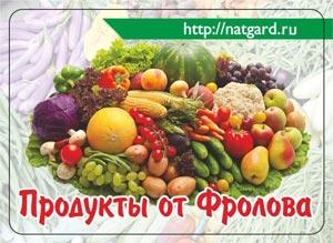 Магнитик Продукты от Фролова Ю.А. natgard.com